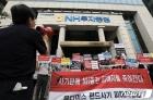NH투자증권, '환매 중단' 옵티머스펀드 피해자 선지급안 논의