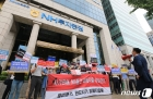 NH투자증권에 모인 옵티머스펀드 투자 피해자들