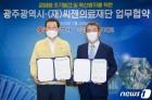 광주시-씨젠의료재단 업무협약 체결 '감염병 검사센터' 건립