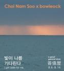 최남수 사진전 '빛이 나를 기다린다' 8월6~16일 열려