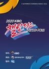 '박종윤 등 선출 30명 참가' 직장인 야구대회 8일 개막
