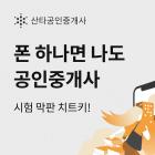 '산타토익' 뤼이드, 학습 앱 '산타공인중개사' 출시
