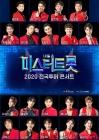 4차례 연기 '미스터트롯' 콘서트, 오늘 드디어 포문…임영웅·영탁 등 총 출격