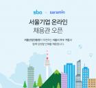 사람인HR, '인서울' 기업모아 온라인 채용관 오픈