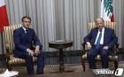 아운 레바논 대통령과 나란히 앉은 마크롱