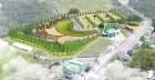 대전시, 세천근린공원 확대 조성…국비 10억 확보