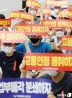 '기내식 사업부 반대' 외치는 대한항공 일반노조