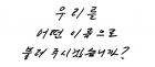 """""""어디 '당명' 없소?""""…탄력받은 통합당 '고심' 깊어진다"""