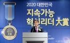 '2020 대한민국 지속가능 혁신리더 대상' 인사말하는 김준형 전무