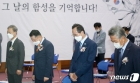 '순국선열 및 호국영령에 대한 묵념'