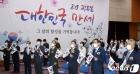 8.15 광복절 대한민국 만세 '그 날의 함성을 기억합니다!'
