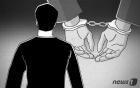 청주서 후배 흉기로 찌른 20대 구속