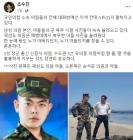 """본인·아들 군복 사진 공유하는 국민의힘…""""나도 군복무"""""""