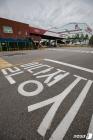 '코로나 집단감염' 기아차 소하리공장 가동중단