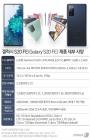 [그래픽] 갤럭시S20 FE(Galaxy S20 FE) 세부 사양