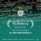 대전하나시티즌 1차에 이어 2차 팬 프랜들리클럽 수상