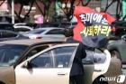 법원, 차량집회 '조건부 허용'에 보수 단체 잇따른 추가 신고