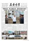노동신문, 1면에 김정은 현지지도 보도…김여정 두 달만에 등장