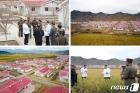 북한 김정은, 강원도 김화군 찾아 살림집·농경지 복구 점검