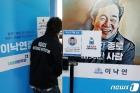 이낙연 복합기 임대료 대납 의혹…민주당 '사실관계 파악 중'