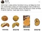 파리바게뜨 '감자빵'도 표절? 한 누리꾼이 올린 비교 사진
