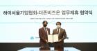 더존비즈온, 하이서울기업협회와 혁신금융서비스 제공 협약