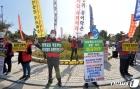 국감 중 도청 앞에서 열린 시설물유지관리업종 폐지 반대 집회