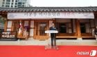 '이봉창 의사 역사울림관' 개관식