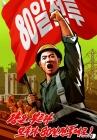 """""""모두 다 80일 전투에로""""…북한 선전화"""