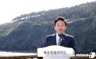 원희룡, 왜 휴일 관광객 붐비는 송악산서 난개발 억제 외쳤나?