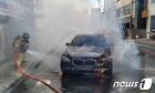 울산 남구서 BMW 차량 화재...인명 피해 없어