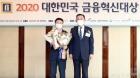 하나은행 '2020 대한민국 금융혁신대상' 금융상품·서비스혁신상 수상