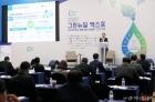 그린뉴딜 확산을 위한 수소경제 표준화 추진전략