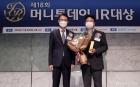 SK텔레콤, 정보통신부문 최우수 IR기업