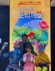 키즈용 홀로그램 융합공연 제작하는 스타트업