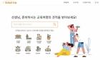 초중고 교육여행 중개 플랫폼 '스쿨트립'…학교-여행사 가교 역할