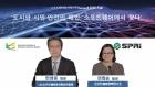 (사)소프트웨어와 사회안전협회, 소프트웨어정책연구소 공동 주관·주최 컨퍼런스 개최
