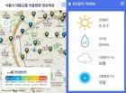 지비엠아이엔씨, 기상상황에 따른 서울시 대중교통 이용변화 정보서비스 실시
