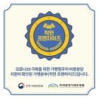 '마선생 마약국밥' 올림엔터프라이즈, '착한 프랜차이즈' 선정
