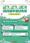 광주시, 27~29일 광주청년축제 온라인 개최