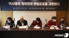 역사왜곡 정의연의 반일운동 규탄 기자회견
