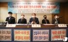 범시민사회단체연합, '민주공영대학' 저지 긴급 기자회견