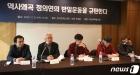 여성정책협의회, 역사왜곡 정의연의 반일운동 규탄 기자회견