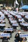 대구지역 총파업 총력 결의대회 '노동개악분쇄'