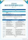 한국교육과정평가원, 연구성과 발표회…16개 연구과제 발표