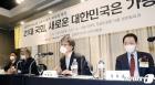 '21대 국회, 새로운 대한민국은 가능한가'