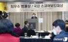 2020 대한민국 최우수 법률상&국감스코어보드대상