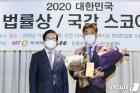 법률대상 수상한 김병욱 더불어민주당 의원