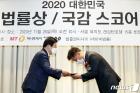 김병욱 더불어민주당 의원, 법률대상 수상
