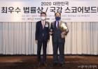 어기구 의원, 2020 국정감사 스코어보드 대상 수상